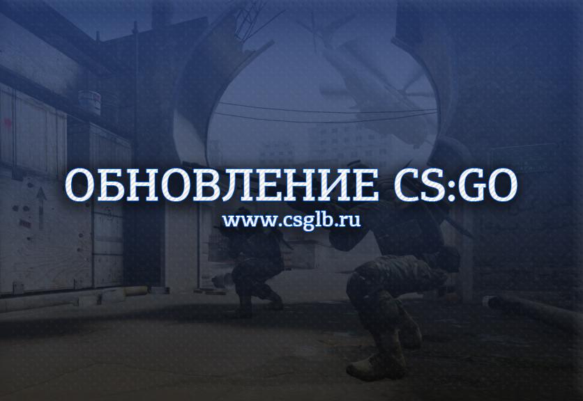Обновление CS:GO от 07.07.2017