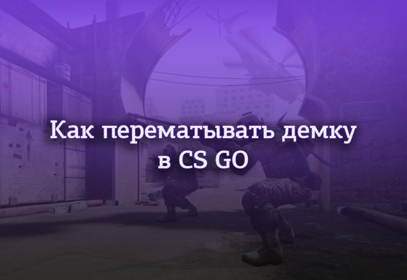 Как перематывать демку в CS GO