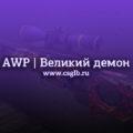 AWP Великий демон