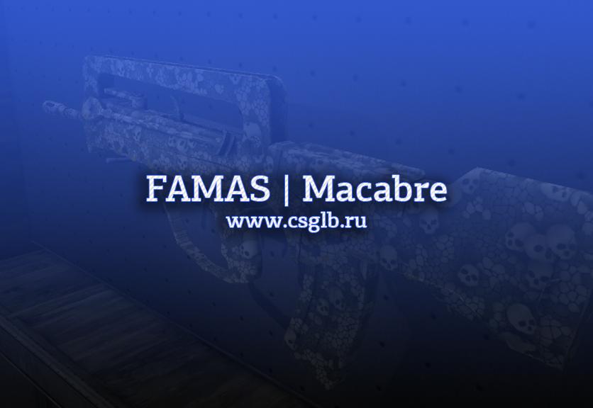 FAMAS | Макабр
