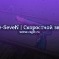 Five-SeveN Скоростной зверь