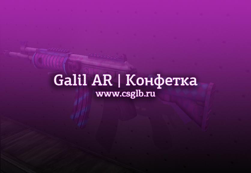 Galil AR Конфетка