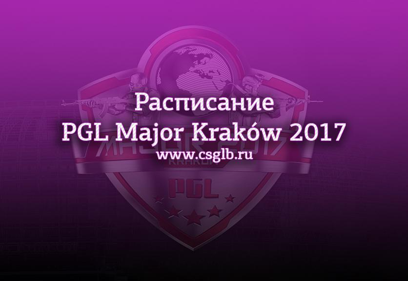 расписание pgl major krakow 2017