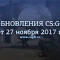 Обновлениzя cs go от 27 ноября 2017