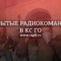 Скрытые радио команды в КС ГО