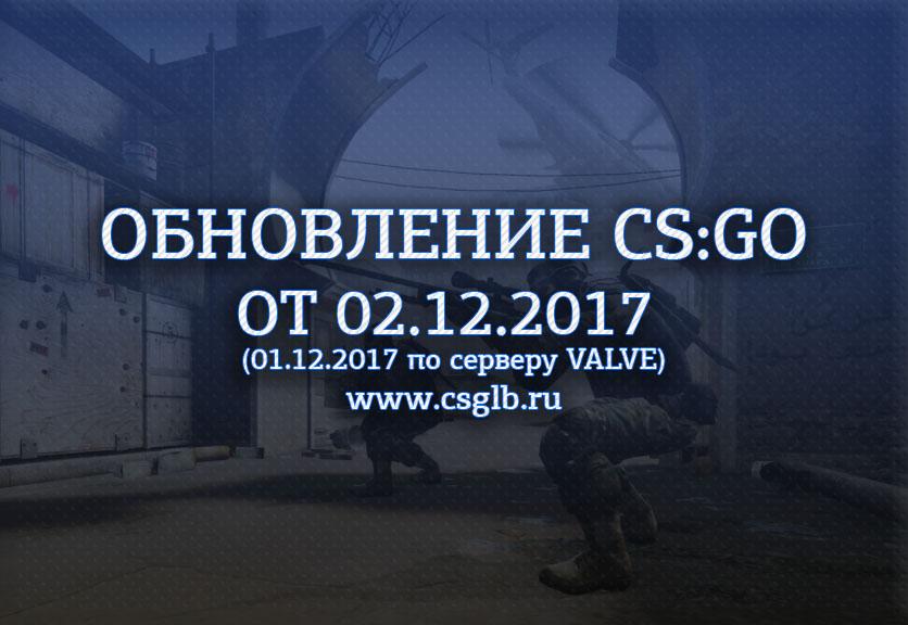 Обновление кс го от 02.12.2017 (01.12.2017 по серверу VALVE)